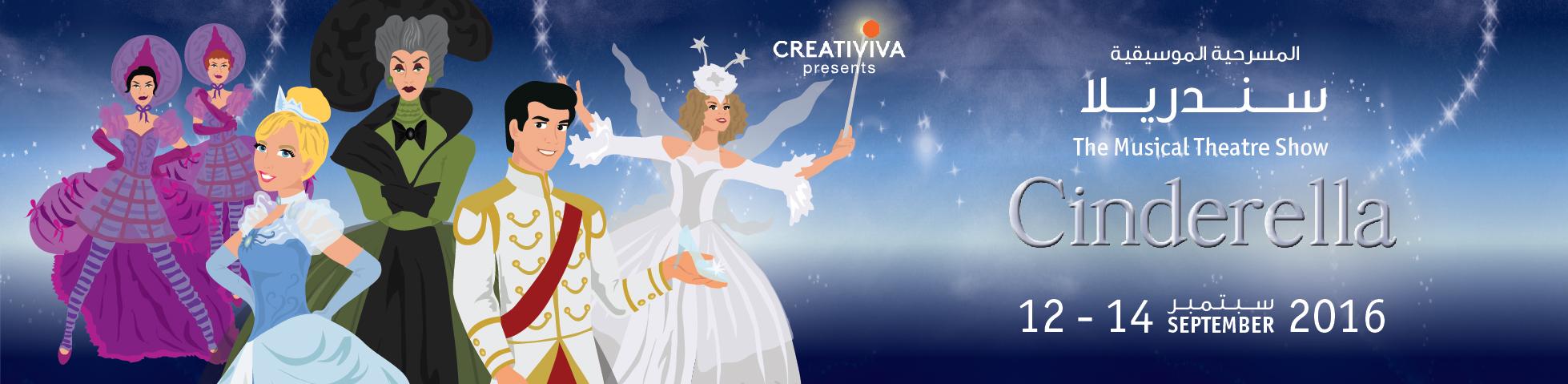 The Musical Theatre Show Cinderella