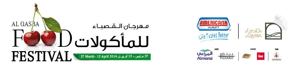 8th Al Qasba Food Festival to kick off in Sharjah tomorrow