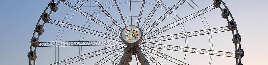 Eye of the Emirates celebrates Sharjah Islamic Culture Capital 2014